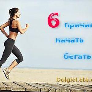 6 Причин почати бігати