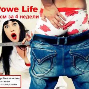 Відгуки про крем xxl power life